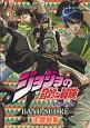 TVアニメ「ジョジョの奇妙な冒険」 主題歌集