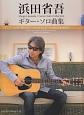 浜田省吾/ギター・ソロ曲集 全曲タブ譜付 CDで覚える