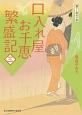 口入れ屋お千恵繁盛記 書下し時代小説(3)