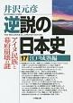逆説の日本史 江戸成熟編 (17)