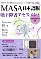 MASA<日本語版> 嚥下障害アセスメント DVD-ROM付