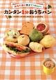 カンタン1分おうちパン 「ファミリークッキングスクール」レシピから 浜内千波の親子でうれしい!