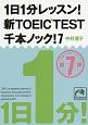 1日1分レッスン!新・TOEIC TEST 千本ノック! (7)
