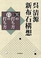 呉清源 新布石構想 黒の打ち方 白の打ち方