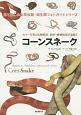 コーンスネーク カラー写真と品種解説、飼育・繁殖情報が満載!! 見て楽しめる爬虫類・両生類フォトガイドシリーズ