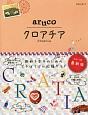 地球の歩き方aruco クロアチア<改訂第2版> 旅好き女子のためのプチぼうけん応援ガイド