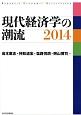 現代経済学の潮流 2014