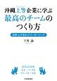 沖縄上等-ジョートー-企業に学ぶ最高のチームのつくり方 日本人が忘れたリーダーシップ