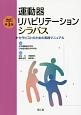 運動器リハビリテーションシラバス<改訂第3版> セラピストのための実践マニュアル