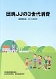 団塊JJの3世代消費 調査報告書 2014年6月
