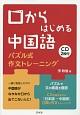 口からはじめる中国語 CD2枚付 パズル式作文トレーニング