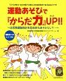 運動あそびで『からだ力』UP!!~幼児期運動指針を具体的なあそびとして…~ 子どもの体力・気力の低下を救えるのは保育者であるあ