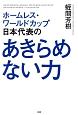 ホームレス・ワールドカップ日本代表のあきらめない力