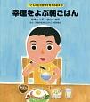 幸運をよぶ朝ごはん 子どもの生活習慣を考える絵本2