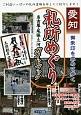 愛知 御朱印を求めて歩く 札所めぐりガイドブック 名古屋・尾張・三河 ご利益いっぱいの札所霊場を詳しくご紹介します!