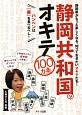 静岡共和国のオキテ100カ条 ハンペンは「黒」を食べるべし! 静岡県がもっと楽しくなる、知っておきたいオキテたち