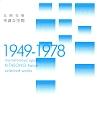 単調な空間 1949-1978