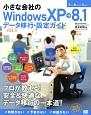 小さな会社のWindows XP→8.1データ移行・設定ガイド もう迷わない!