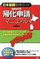 帰化申請マニュアル<増補改訂版> 日本国籍取得ガイド
