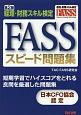 経理・財務スキル検定 FASSスピード問題集<第2版> 短期学習でハイスコアをとれる良問を厳選した問題集