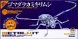 ゴマダラカミキリムシ<増補改訂版> メタルキットシリーズ