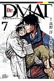 Dr.DMAT~瓦礫の下のヒポクラテス~ (7)