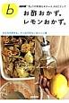 お酢おかず。レモンおかず。 NHK「きょうの料理ビギナーズ」ABCブック みんなの好きな、すっぱすぎないおいしい味