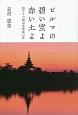 ビルマの碧い空よ赤い土よ 娘たちの戦没者慰霊の旅