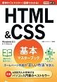 HTML&CSS 基本マスターブック Windows8.1/8/7/Vista対応 簡単すぐにマスター!図解でわかる!