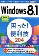 Windows8.1 困った!&便利技204<最新版> 簡単すぐにマスター!最新アップデート対応