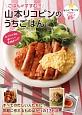 ごはんがすすむ!!!山本リコピンのうちごはん ふつうの日のおいしい手抜きレシピ