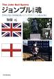 ジョンブル〈英国〉魂 世界史に残る大英帝国を築いたアングロサクソンの原点