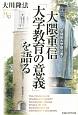 早稲田大学創立者・大隈重信 「大学教育の意義」を語る