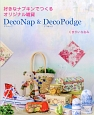 DecoNap&DecoPodge 好きなナプキンでつくるオリジナル雑貨