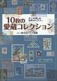 10枚の愛蔵コレクション 夢のおもちゃ箱編 大人が楽しむ切手ギャラリー(1)