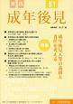 実践 成年後見 特集:成年後見人等の義務と責任を考える (51)