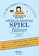 メビウスママのエッセンシュピールガイドブック ドイツで年に1度開かれる、世界最大級のボードゲーム