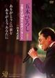 芸能生活50周年記念コンサートin武道館~ありがとうこの歌を ありがとうあなたに~