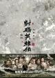 射(チョウ)英雄伝〈新版〉 DVD-BOX 1