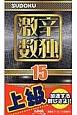 激辛数独 上級(15)