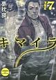 キマイラ 涅槃変 (7)