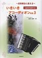 いきいきアコーディオン曲集~音楽療法に使える~ 全曲両手指番号付き (3)