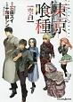Novel 東京喰種-トーキョーグール-[空白]
