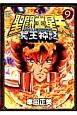 聖闘士星矢 NEXT DIMENSION 冥王神話 (9)