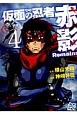 仮面の忍者 赤影 Remains (4)
