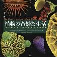 植物の奇妙な生活<カラー版> 電子顕微鏡で探る驚異の生存戦略
