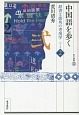 中国語を歩く 辞書と街角の考現学2