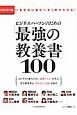「最強の教養書」100 ビジネスパーソンのための いま本当に読むべき1冊がわかる!