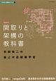 間取りと架構の教科書<最新版> 吉田桂二の紙上木造建築学校