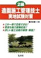 2級 造園施工管理技士 実地試験対策<第3版>